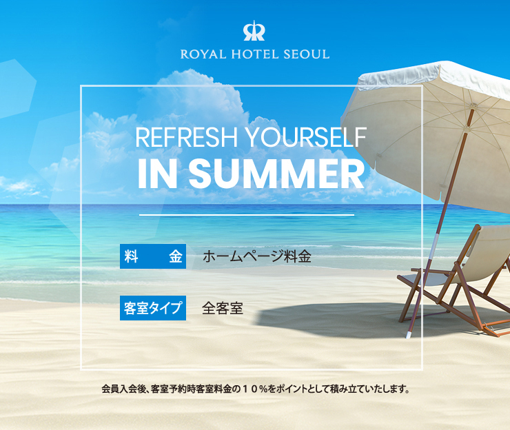 REFRESH YOURSELF IN SUMMER